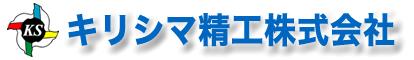 キリシマ精工株式会社