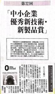 中小企業優秀新技術・新製品賞1-s