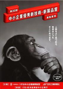 中小企業優秀新技術・新製品賞2-s